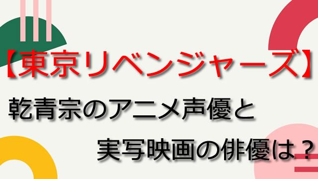 【東京リベンジャーズ】乾青宗(イヌピー)のアニメ声優は榎木淳弥!実写は?