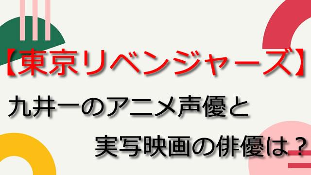 【東京リベンジャーズ】九井一(ココ)のアニメ声優は花江夏樹!実写は?