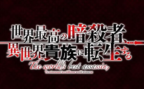 世界最高の暗殺者、異世界貴族に転生するのアニメ漫画どこまで2クール?