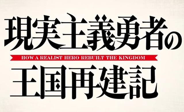 現実主義勇者の王国再建記アニメ2期(2部)放送日いつから?原作どこまで?