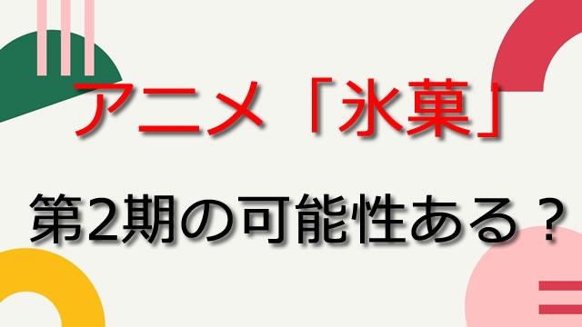 【氷菓】アニメ2期続編の放送日はいつから?小説漫画どこまで?