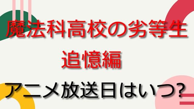 【魔法科高校の劣等生 追憶編】アニメ放送日はいつから?あらすじは?