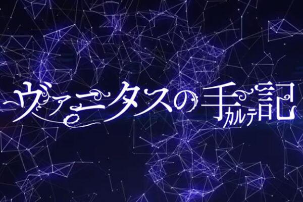 【ヴァニタスの手記】アニメ2クール目放送日いつから?漫画どこまで?